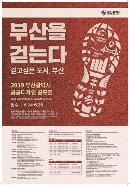 2019 부산광역시 공공디자인 공모전에 대한 이미지 검색결과